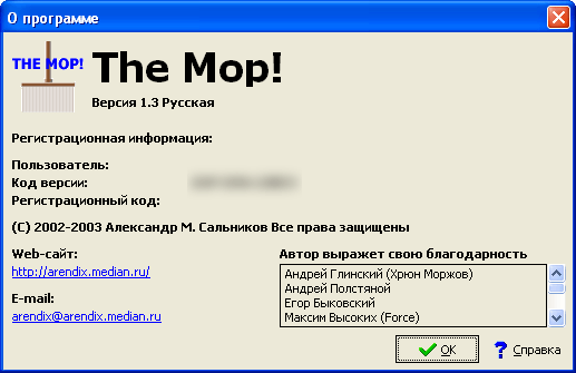 Окно «О программе» версии 1.3
