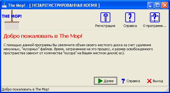 Главное окно чистки компьютера. Версия 1.3