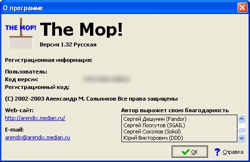Окно «О программе» в версии 1.32