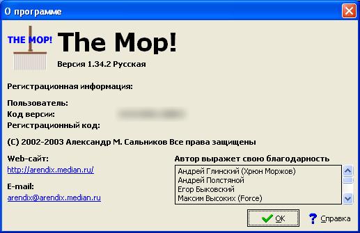 Окно «О программе» в The Mop 1.34.2