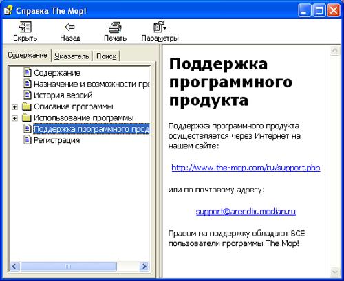 Справочная система The Mop 1.35
