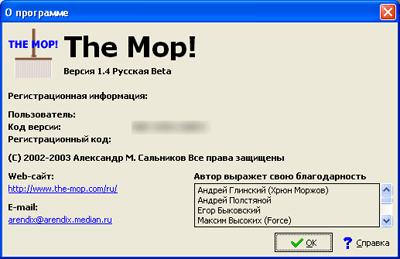 Окно «О программе» 1.4