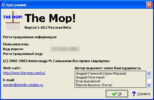 Окно «О программе» в версии 1.40.2