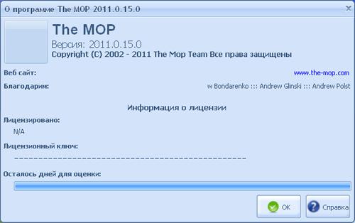 Окно «О программе» (версия 2011.0.15.0)