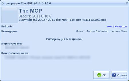 The Mop 2011.0.16.0. О программе
