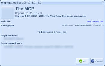Окно «О программе» в 2011.0.17.0