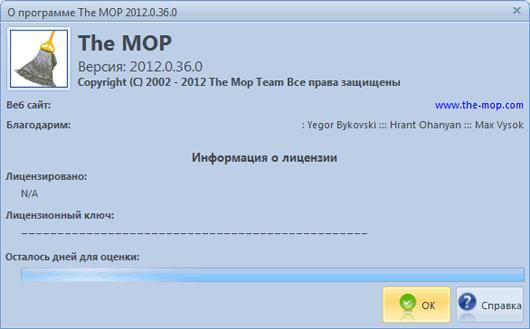 Окно «О программе» в версии 2012.0.36