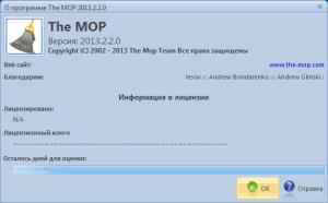 Окно «О программе» в версии 2013.2.2