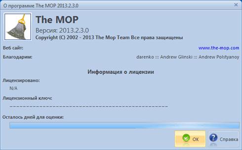 Версия 2013.2.3. Окно «О программе»