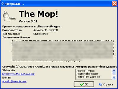 Окно «О программе» The Mop 3.01