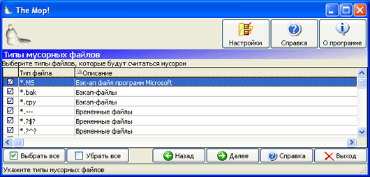 Список фильтров для чистки компьютера в версии 3.73