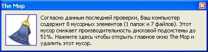 Всплывающее окно с результатами сканирования в The Mop 4.21