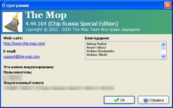 Диалоговое окно «О программе» в The Mop 4.44.104