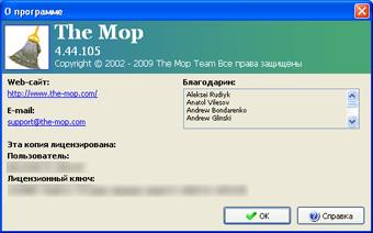 Диалоговое окно «О программе» в The Mop 4.44.105