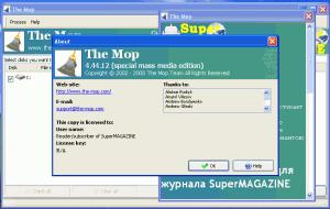 Общий вид версии 4.44.12