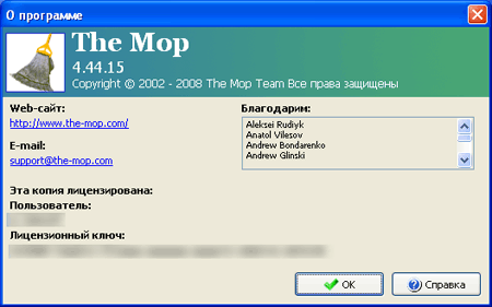Окно «О программе» в The Mop 4.44.15