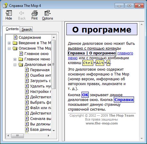 Справочная система версии 5.0.11.0