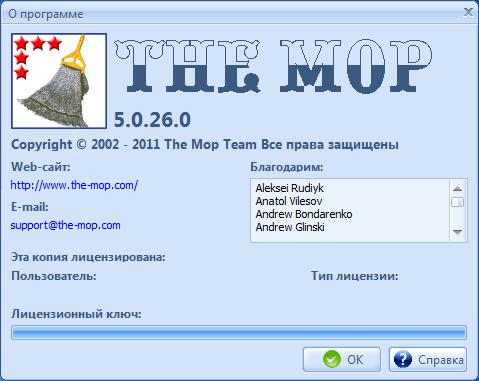 Окно «О программе» в версии 5.0.26.0