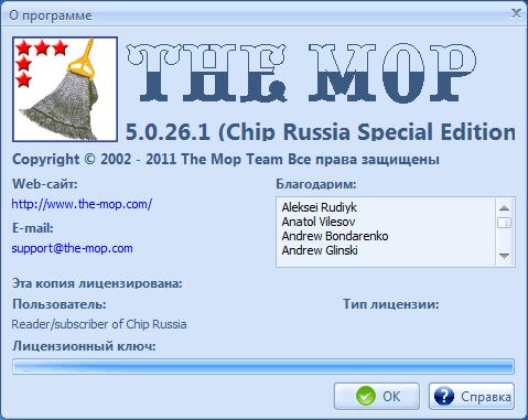 Окно «О программе» в версии 5.0.26.1