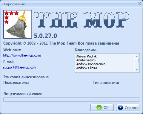 Окно «О программе» в версии 5.0.27.0